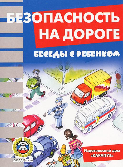 Беседы с ребенком. Безопасность на дороге (набор из 12 карточек)