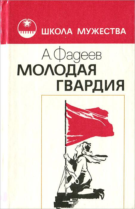 Иллюстрации к роману молодая гвардия