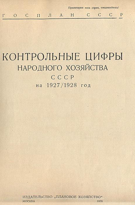 Контрольные цифры народного хозяйства СССР на 1927/1928 гг.