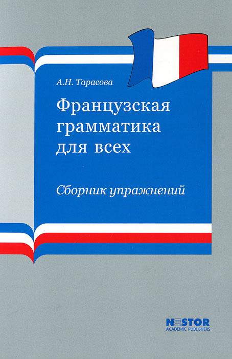 Французская грамматика для всех. Сборник упражнений (+ CD-ROM). А. Н. Тарасова