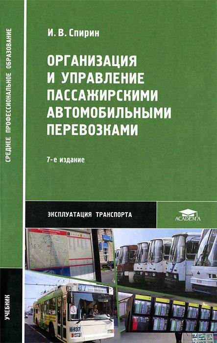 Организация и управление пассажирскими автомобильными перевозками