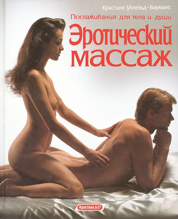 Эротический массаж. Поглаживания для тела и души