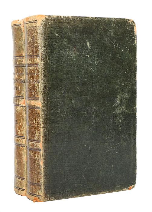Критическая история животного магнетизма (комплект из 2 книг)
