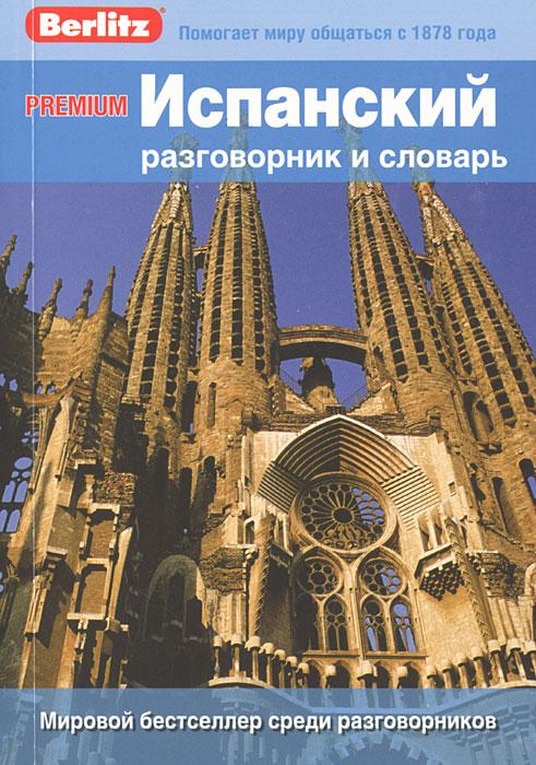 Premium Испанский разговорник и словарь