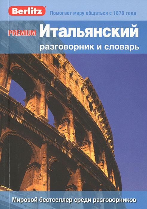 Premium Итальянский разговорник и словарь