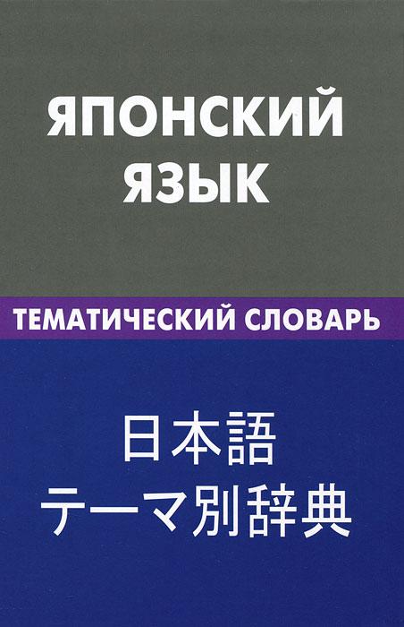 Японский язык. Тематический словарь ( 978-5-8033-0873-7 )
