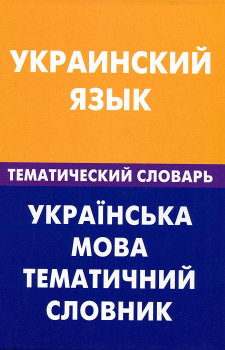 Украинский язык. Тематический словарь