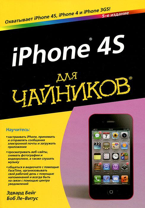 iPhone 4S для чайников