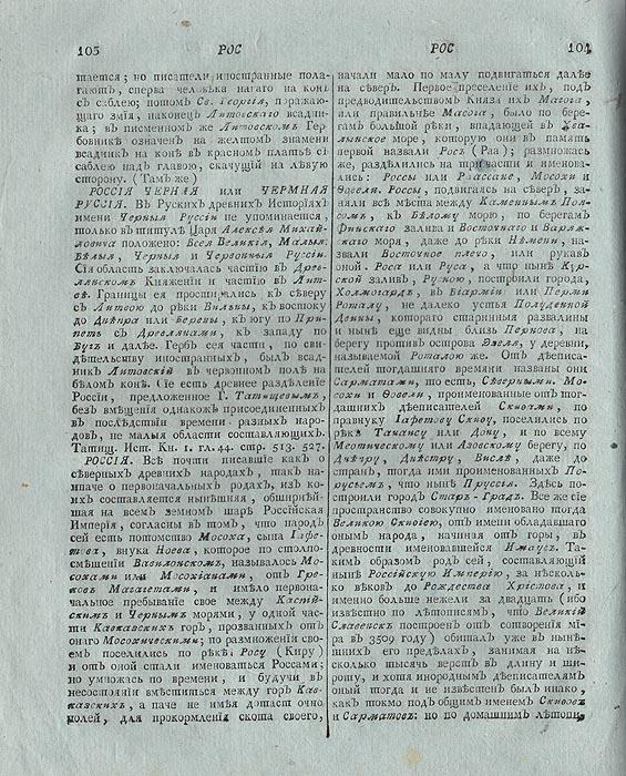 Словарь географический Российского государства, описывающий азбучным порядком. Часть пятая