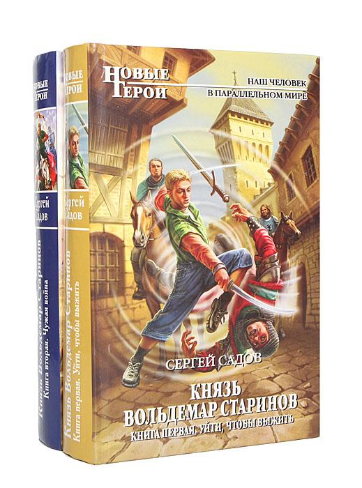 Князь Вольдемар Старинов (комплект из 2 книг)