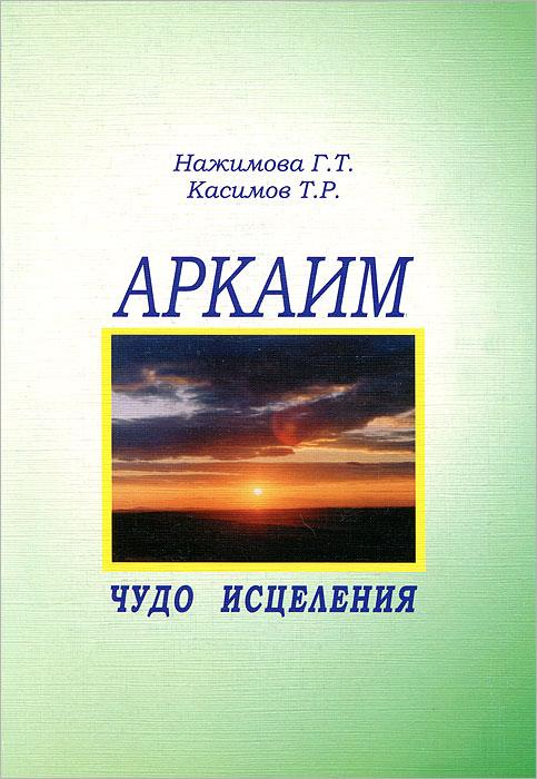Аркаим - чудо исцеления. Книга 1