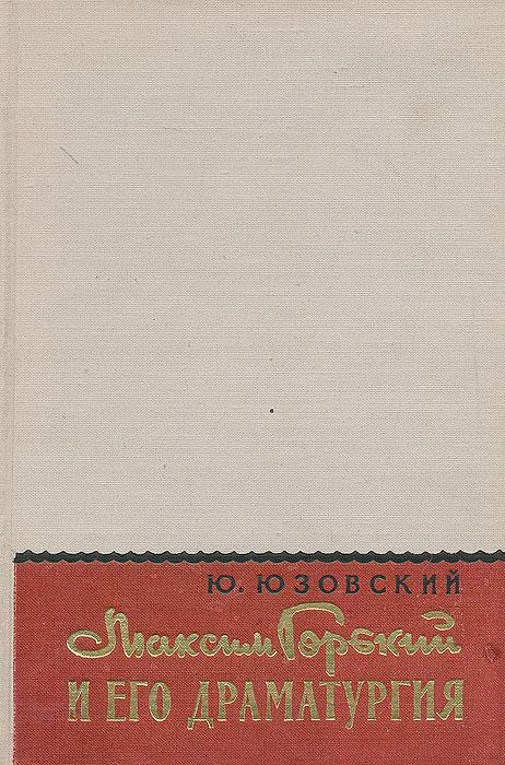 Максим Горький и его драматургия