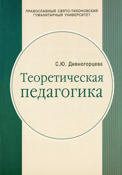 Теоретическая педагогика. В 2 частях. Часть 2. Теория обучения. Управление образовательными системами