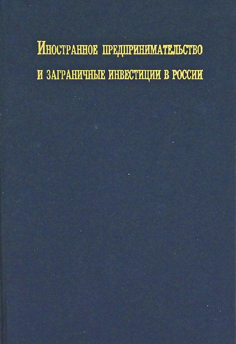 Иностранное предпринимательство и заграничные инвестиции в России