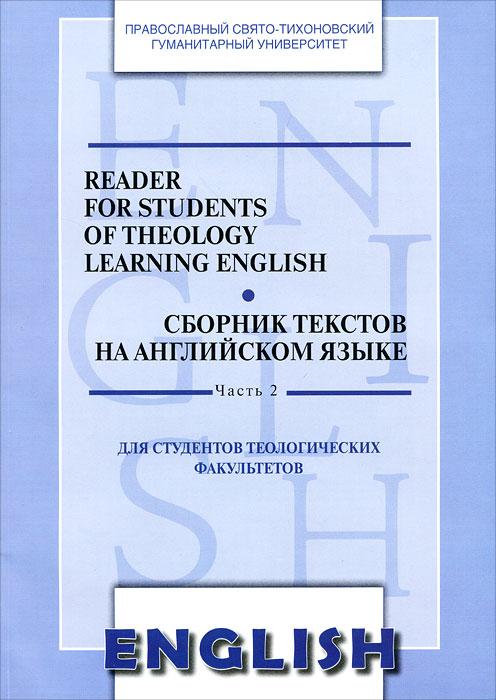 Reader for Students of Theology Learning English. Сборник текстов на английском языке. Часть 2