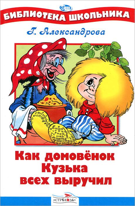 Как домовенок Кузька всех выручил