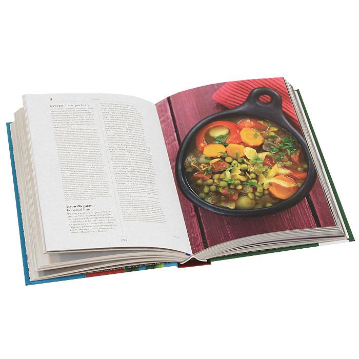 Гастрономическая энциклопедия Ларусс. В 14 томах. Том 10