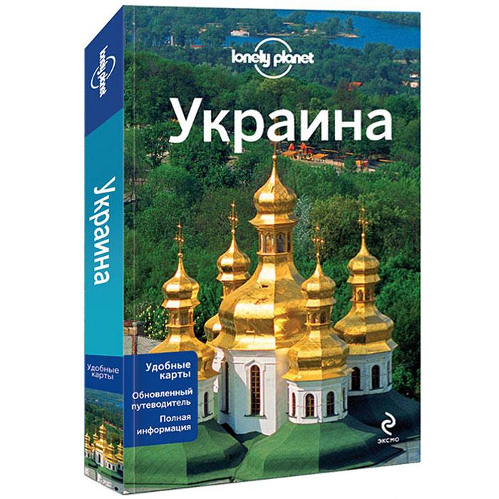 Украина. Путеводитель.
