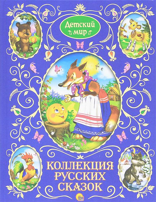 Коллекция русских сказок.