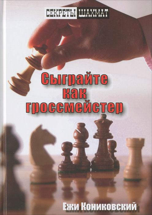 Сыграйте как гроссмейстер. Ежи Кониковский