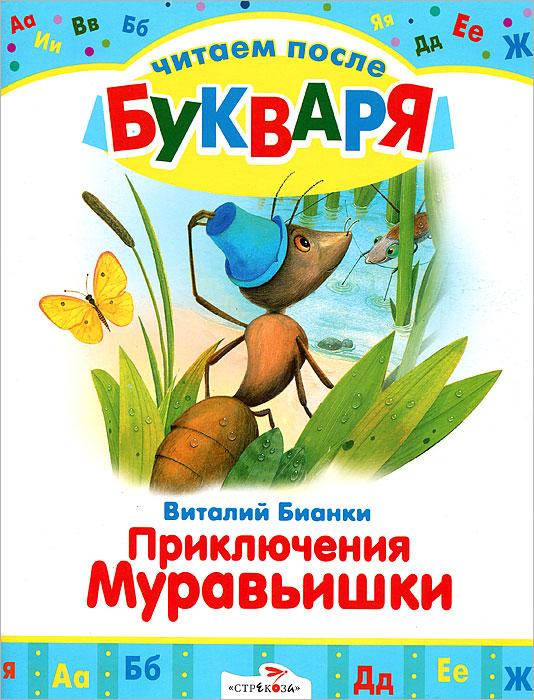 Приключения Муравьишки