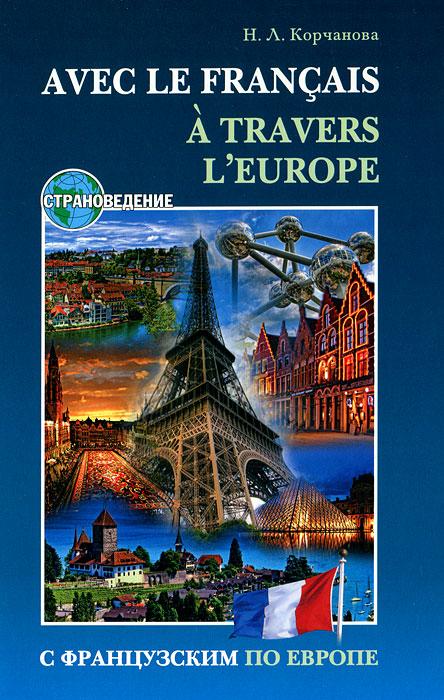 С французским по Европе / Avec le francais A' Travers L'europe