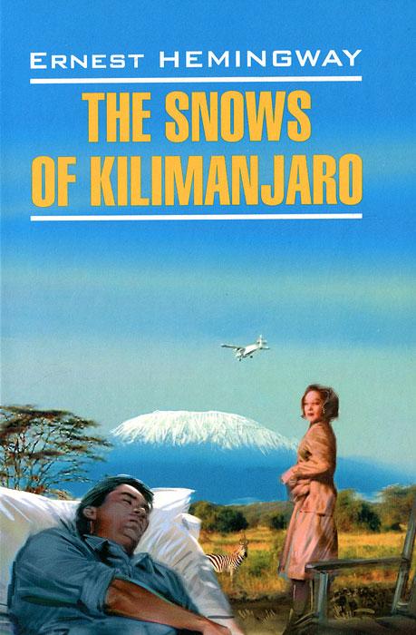 Снега Килиманджаро / The Snows of Kilimanjaro