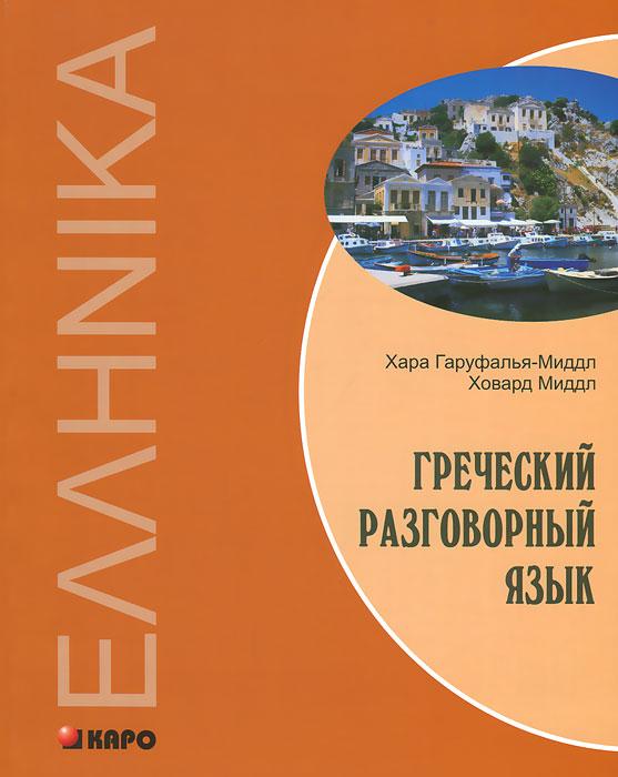 Греческий разговорный язык / Build your Greek vocabulary