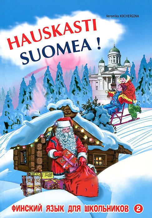 Hauskasti suomea! Финский язык для школьников. Книга 2
