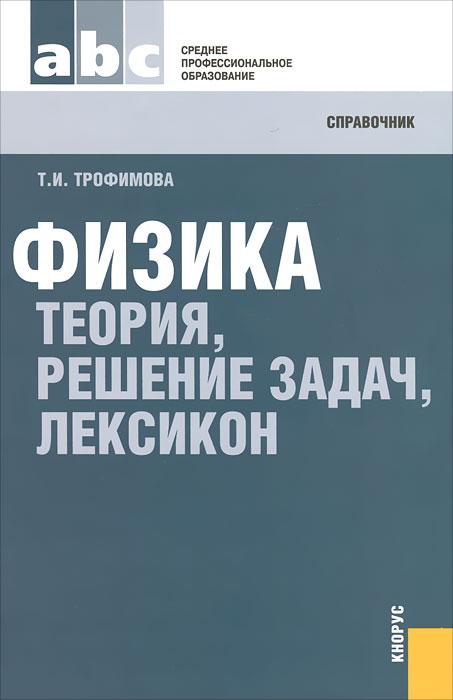 Физика. Теория, решение задач, лексикон. Справочник