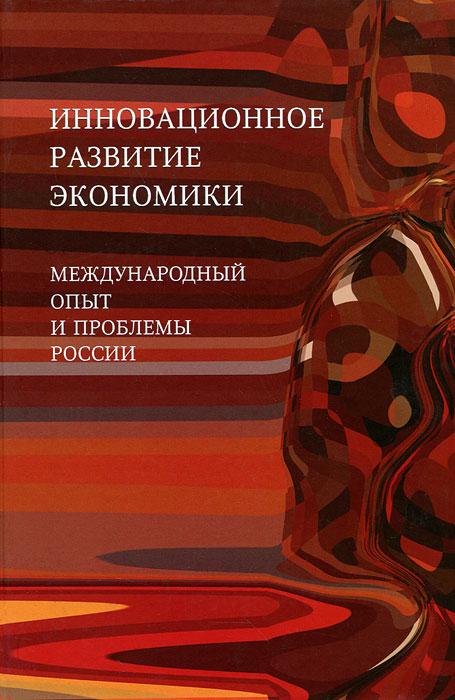 Инновационное развитие экономики. Международный опыт и проблемы России. Коллективная монография