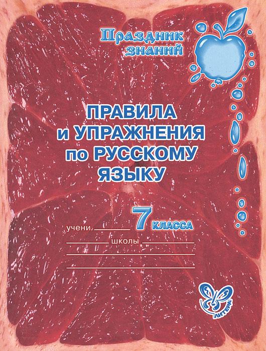 Русский язык. 7 класс. Правила и упражнения