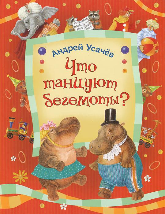 Что танцуют бегемоты?