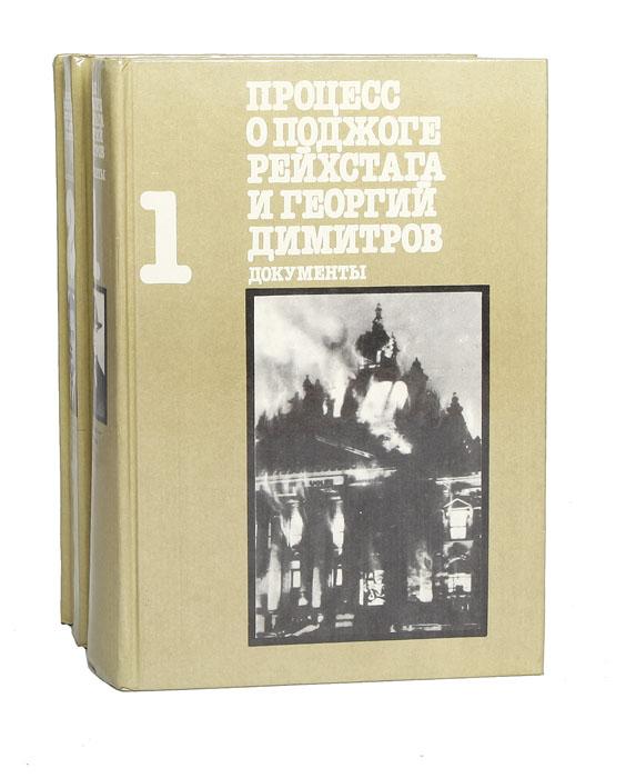 Процесс о поджоге Рейхстага и Георгий Димитров (комплект из 3 книг)