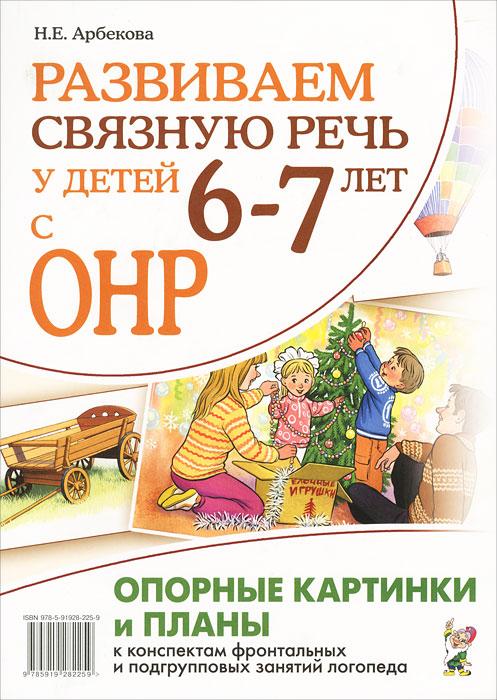 Развиваем связную речь у детей 6-7 лет с ОНР. Опорные картинки и планы