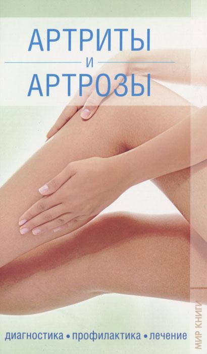 Артриты и артрозы. Диагностика, профилактика, лечение