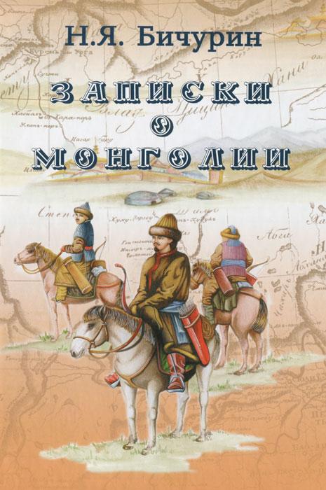 Записки о Монголии