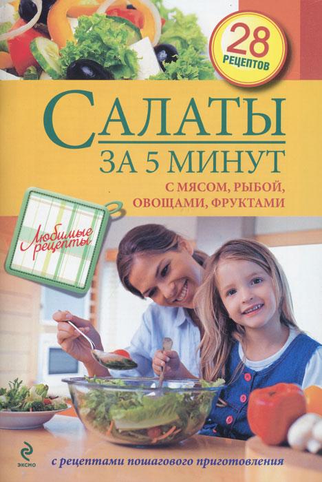 Салаты за 5 минут. С мясом, рыбой, овощами, фруктами ( 978-5-699-56245-9 )