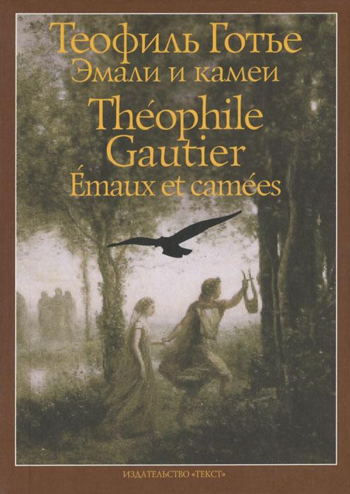 Zakazat.ru: Эмали и камеи / Emaux et camees. Теофиль Готье