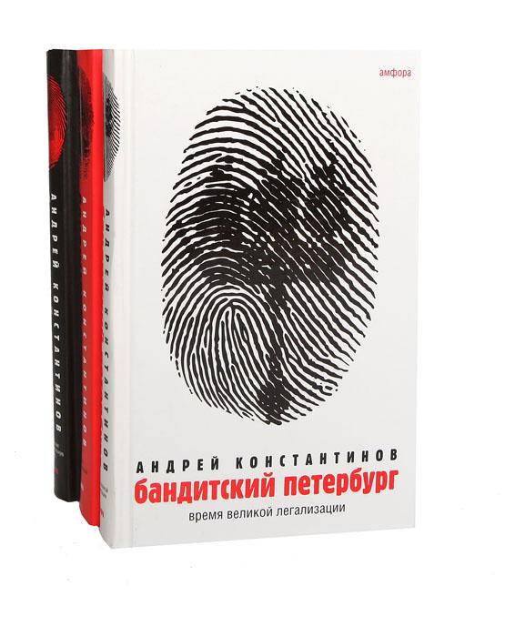 Бандитский Петербург (комплект из 3 книг)