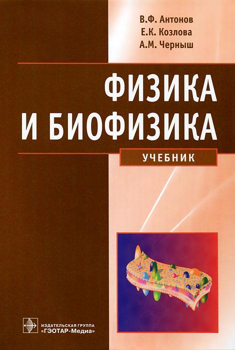 Физика и биофизика