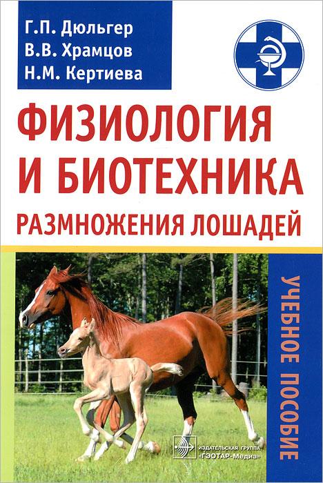 Физиология и биотехника размножения лошадей