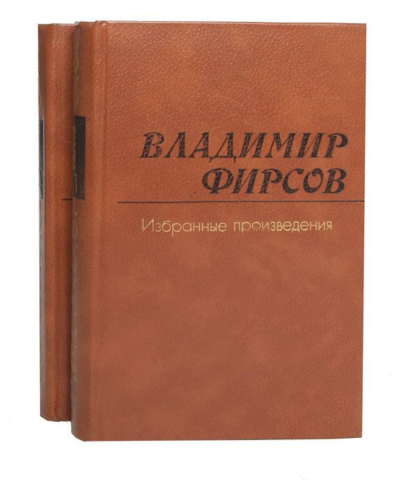 Владимир Фирсов. Избранные произведения в 2 томах (комплект из 2 книг). Владимир Фирсов