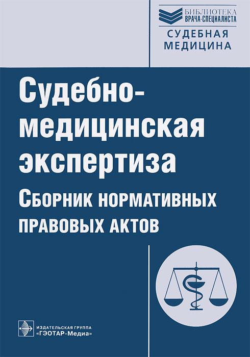 Судебно-медицинская экспертиза. Сборник нормативно-правовых актов