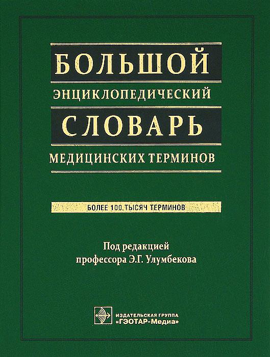 Большой энциклопедический словарь медицинских терминов (+ CD-ROM)