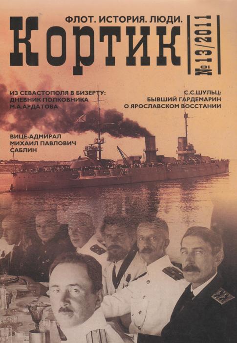 Кортик. Флот. История. Люди, №13, 2011