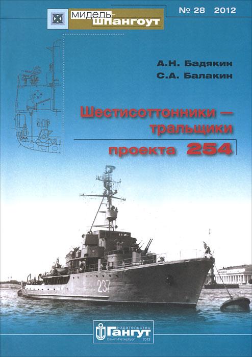 Шестисоттонники - тральщики проекта 254