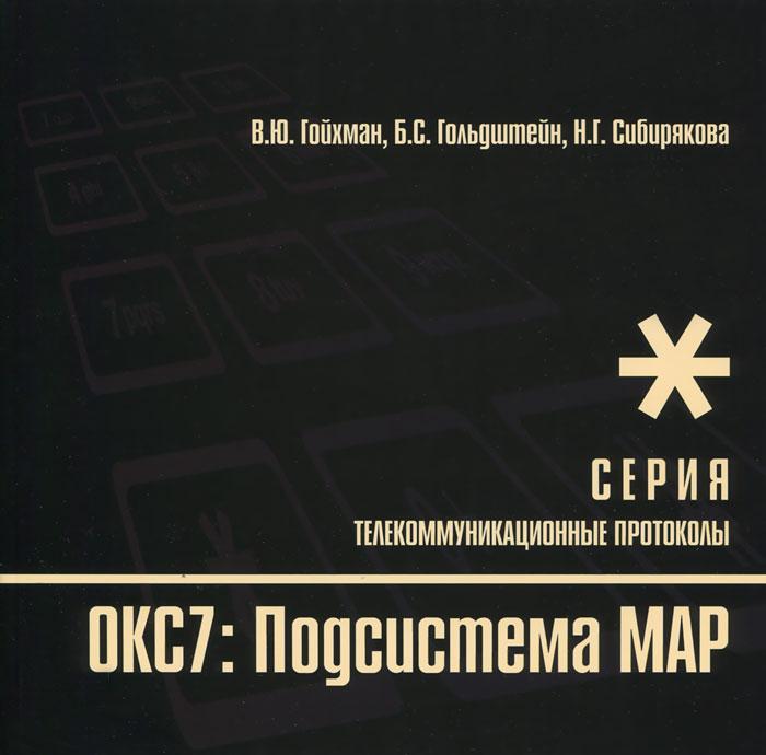 Протоколы стека ОКС 7. Подсистема МАР. Книга 10
