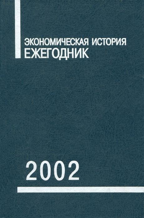 Экономическая история. Ежегодник. 2002