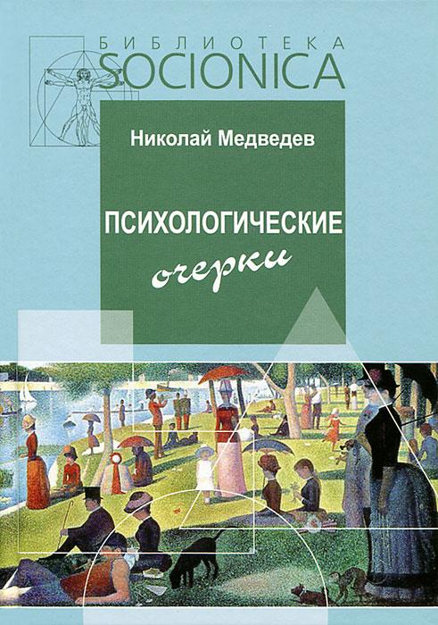 Психологические очерки. Работы 1985-87 гг. ( 978-5-91827-017-2 )